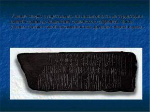 Ученые спорят существовала ли письменность на территории нашей страны до появ