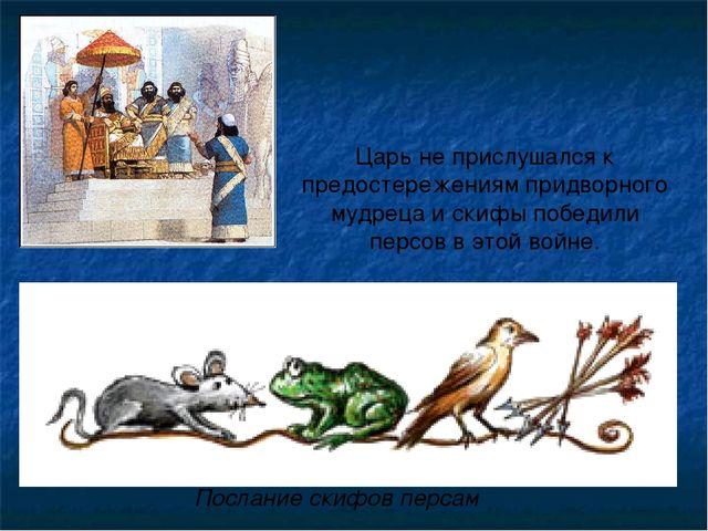 Царь не прислушался к предостережениям придворного мудреца и скифы победили п...