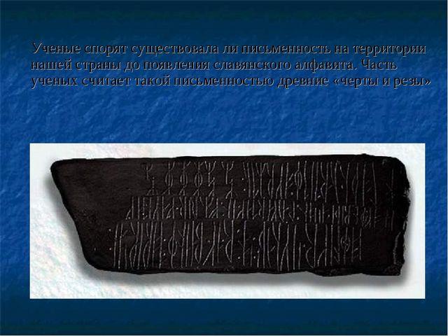 Ученые спорят существовала ли письменность на территории нашей страны до появ...