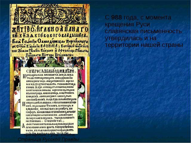 С 988 года, с момента крещения Руси славянская письменность утвердилась и на...