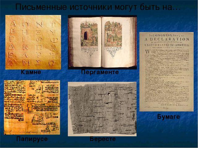 Письменные источники могут быть на… Камне Бересте Бумаге Пергаменте Папирусе