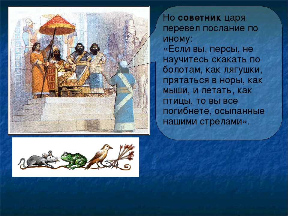 Но советник царя перевел послание по иному: «Если вы, персы, не научитесь ска...