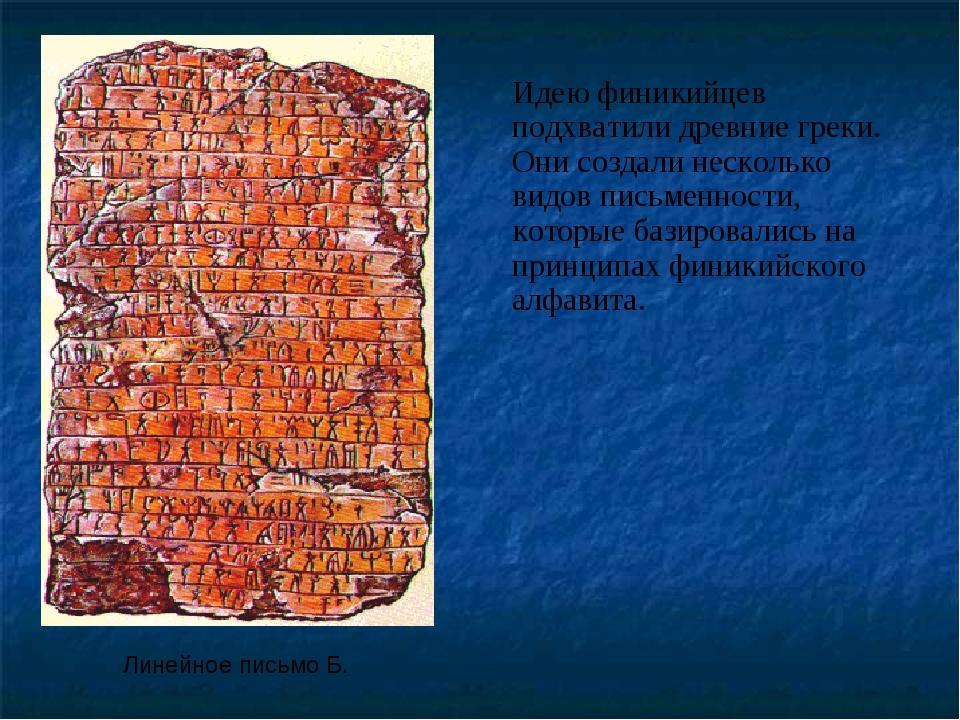 Идею финикийцев подхватили древние греки. Они создали несколько видов письмен...