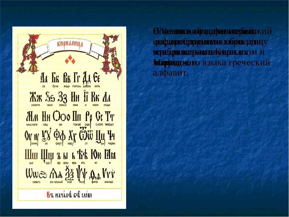 Славянский алфавит был создан братьями-миссионерами Кириллом и Мефодием. Кири...