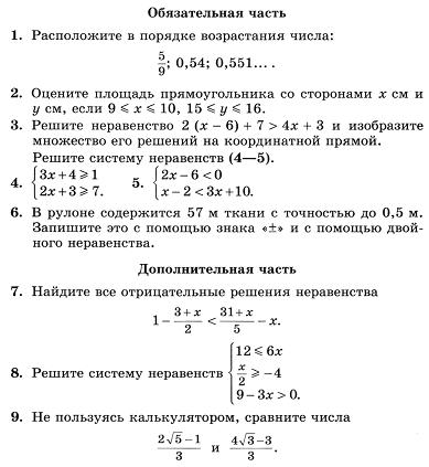Контрольные работы по алгебре класс hello html m66c089a9 png