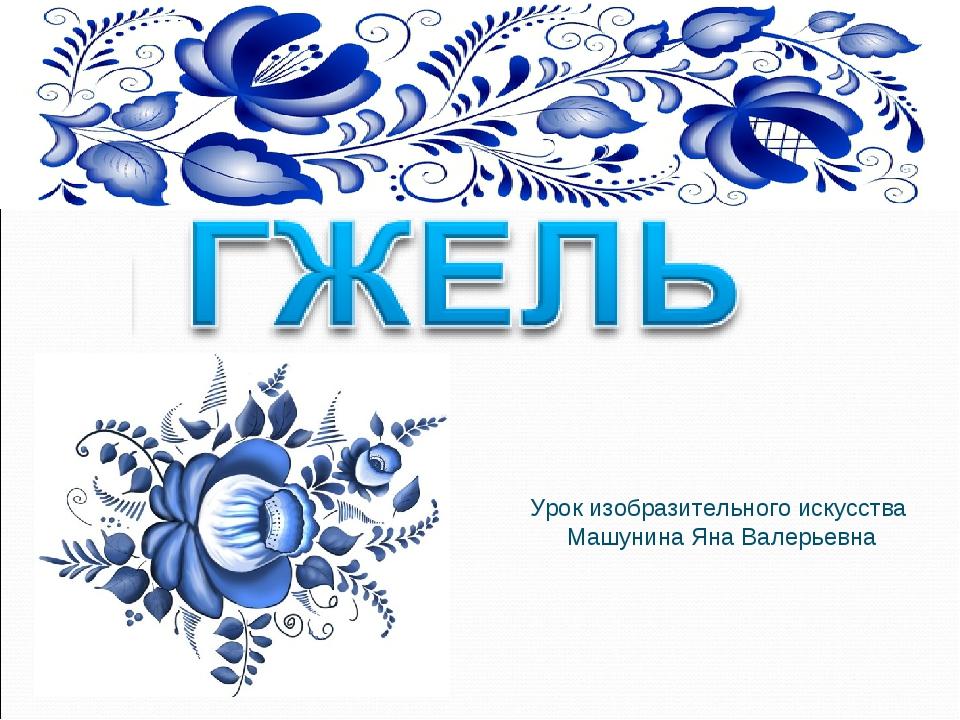 Урок изобразительного искусства Машунина Яна Валерьевна