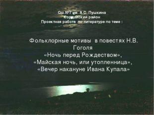 Сш.№7 им. А.С. Пушкина Кордайский район Проектная работа по литературе по те