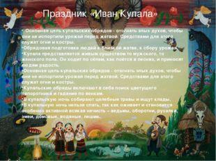 Праздник «Иван Купала» Основная цель купальских обрядов - отогнать злых духов