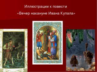 Иллюстрации к повести «Вечер накануне Ивана Купала»