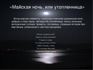«Майская ночь, или утопленница» Фольклорные элементы: сказочное описание укра