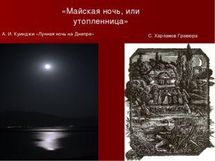 «Майская ночь, или утопленница» А. И. Куинджи «Лунная ночь на Днепре» С. Харл