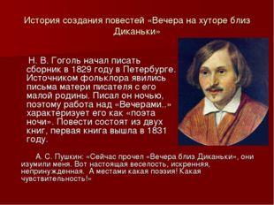 История создания повестей «Вечера на хуторе близ Диканьки» Н. В. Гоголь начал