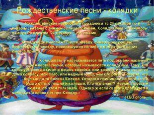 Рождественские песни - колядки Рождественские новогодние праздники (с 24 дек