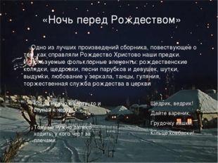 «Ночь перед Рождеством» Одно из лучших произведений сборника, повествующее о