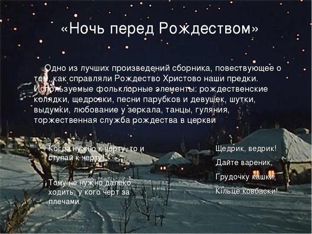 «Ночь перед Рождеством» Одно из лучших произведений сборника, повествующее о...