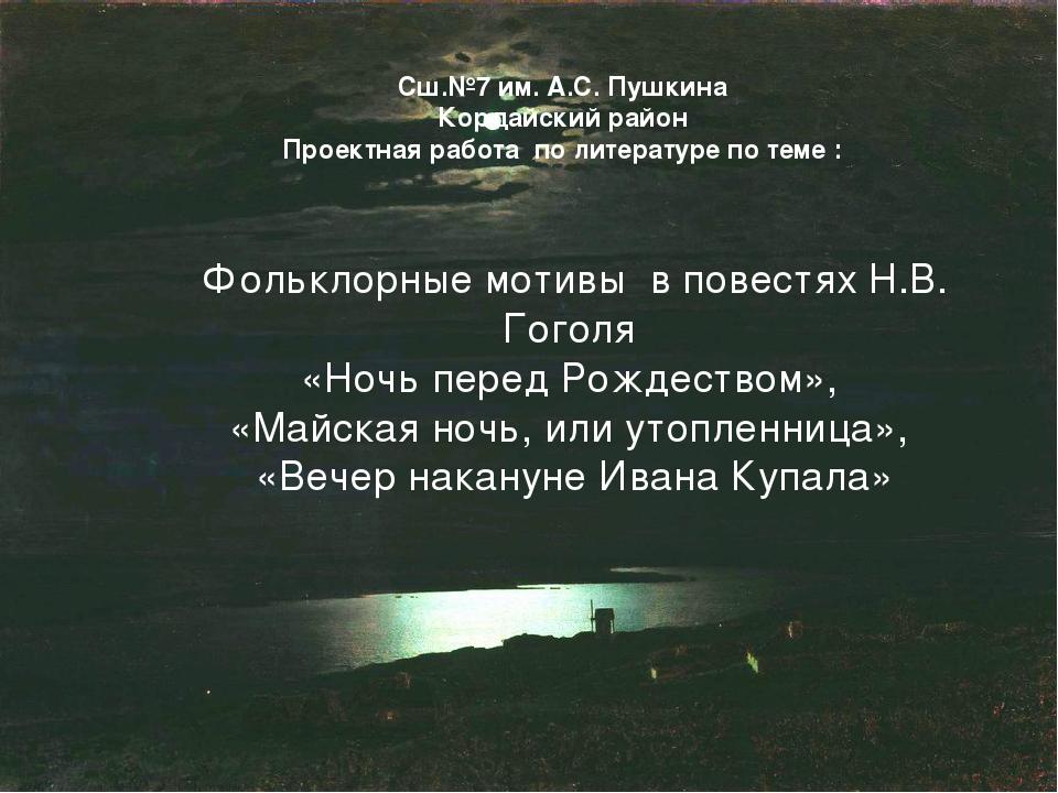 Сш.№7 им. А.С. Пушкина Кордайский район Проектная работа по литературе по те...
