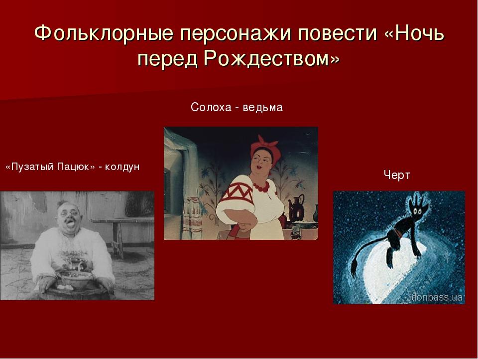 Фольклорные персонажи повести «Ночь перед Рождеством» «Пузатый Пацюк» - колду...