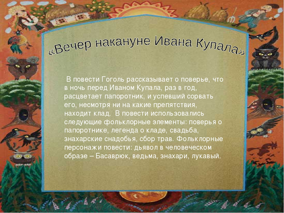 В повести Гоголь рассказывает о поверье, что в ночь перед Иваном Купала, раз...
