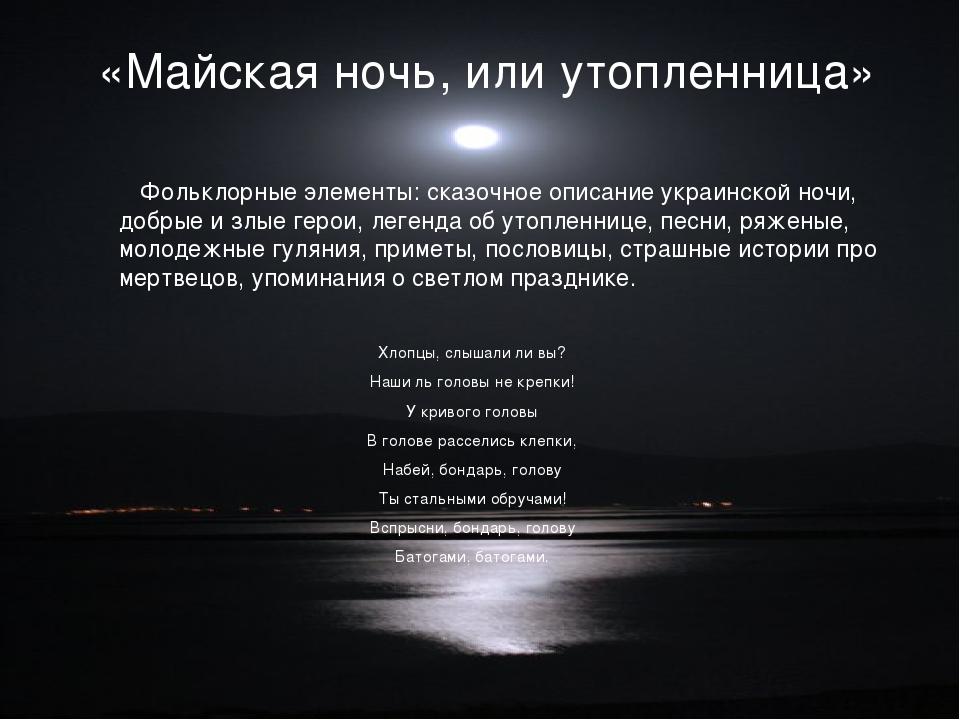 «Майская ночь, или утопленница» Фольклорные элементы: сказочное описание укра...