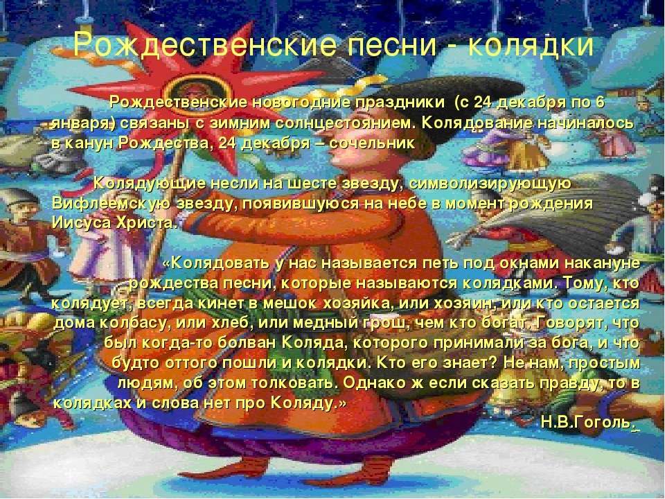 Рождественские песни - колядки Рождественские новогодние праздники (с 24 дек...