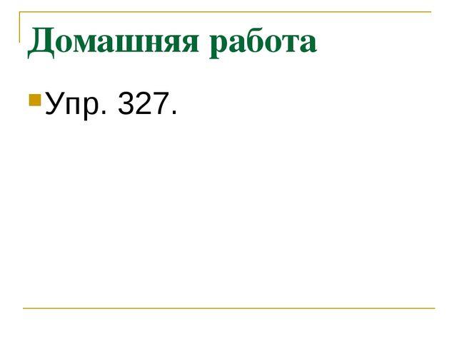 Домашняя работа Упр. 327.