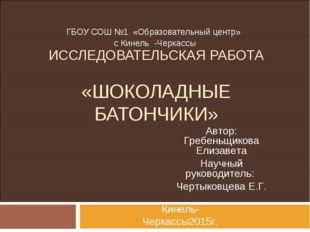 ИССЛЕДОВАТЕЛЬСКАЯ РАБОТА «ШОКОЛАДНЫЕ БАТОНЧИКИ» ГБОУ СОШ №1 «Образовательный