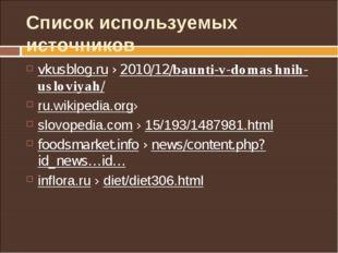 Список используемых источников vkusblog.ru › 2010/12/baunti-v-domashnih-uslov