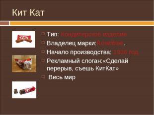 Кит Кат Тип: Кондитерское изделие Владелец марки:Rowntree. Начало производств