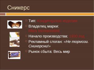 Сникерс Тип: Кондитерское изделие Владелец марки: Mars Incorporated Начало пр