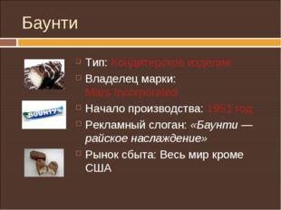 Баунти Тип: Кондитерское изделие Владелец марки: Mars Incorporated Начало про
