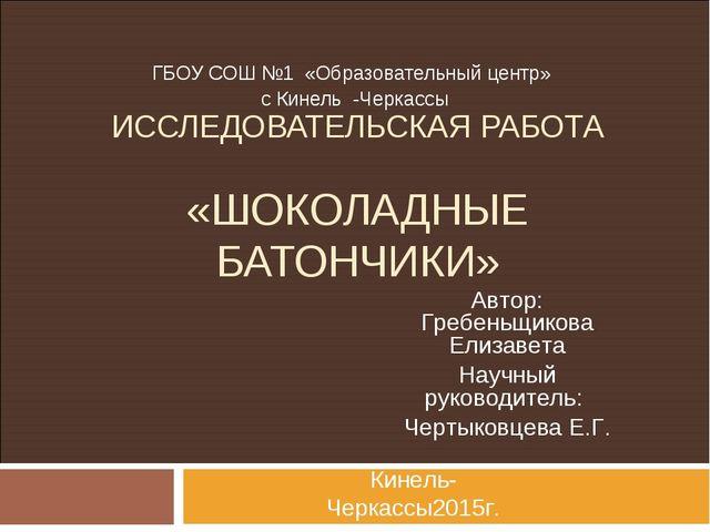 ИССЛЕДОВАТЕЛЬСКАЯ РАБОТА «ШОКОЛАДНЫЕ БАТОНЧИКИ» ГБОУ СОШ №1 «Образовательный...