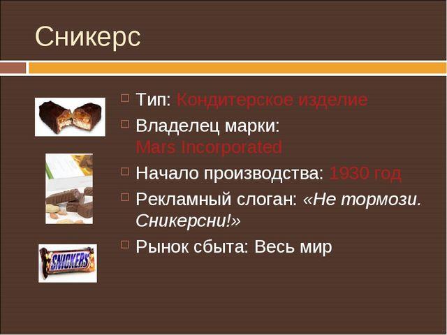 Сникерс Тип: Кондитерское изделие Владелец марки: Mars Incorporated Начало пр...