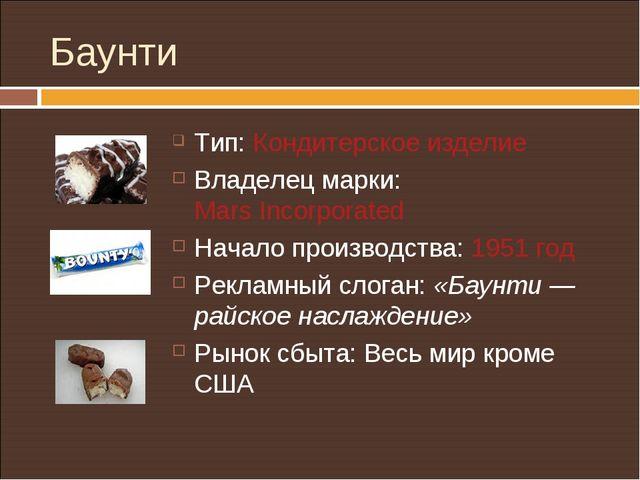 Баунти Тип: Кондитерское изделие Владелец марки: Mars Incorporated Начало про...