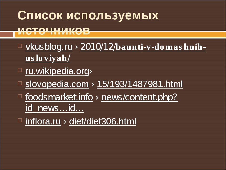 Список используемых источников vkusblog.ru › 2010/12/baunti-v-domashnih-uslov...