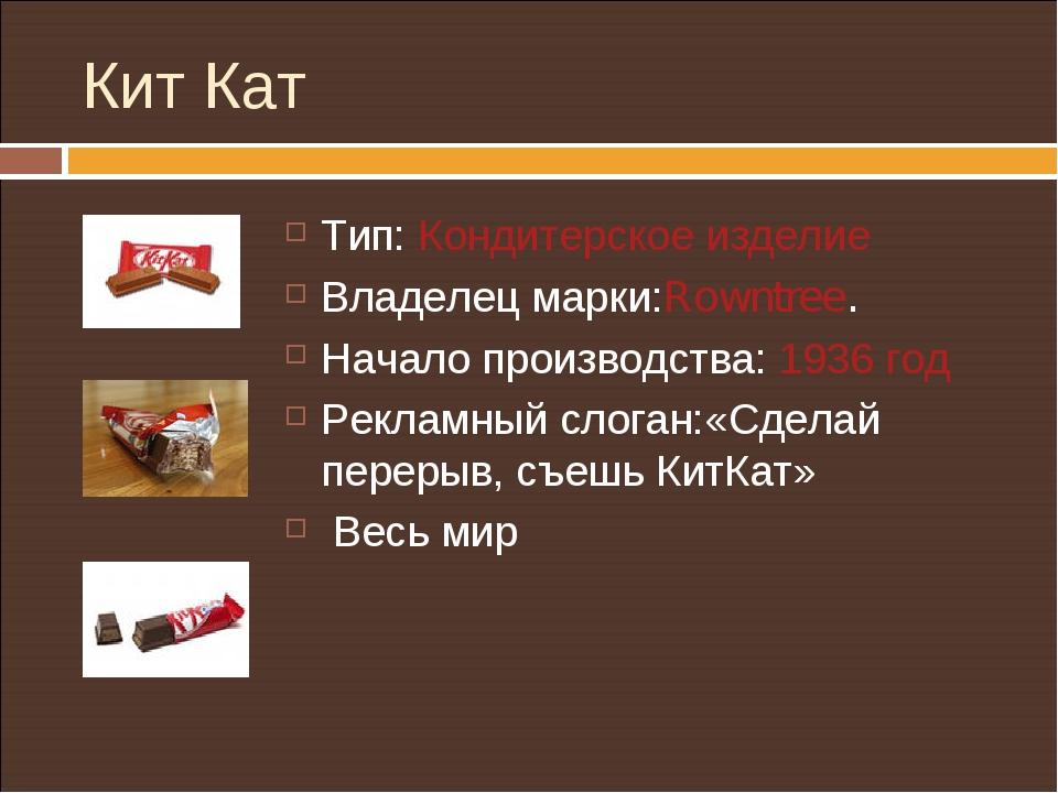 Кит Кат Тип: Кондитерское изделие Владелец марки:Rowntree. Начало производств...