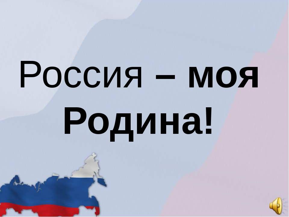 Россия – моя Родина!