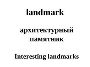 landmark архитектурный памятник Interesting landmarks