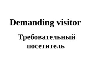 Demanding visitor Требовательный посетитель