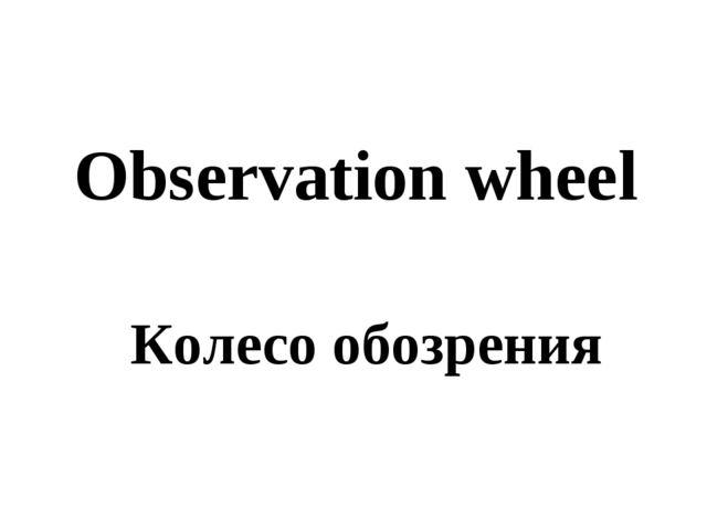 Observation wheel Колесо обозрения