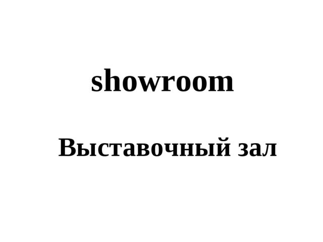 showroom Выставочный зал