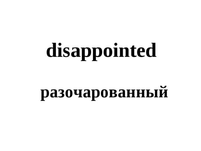 disappointed разочарованный