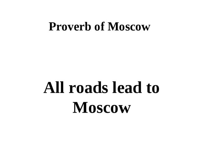 Proverb of Moscow All roads lead to Moscow