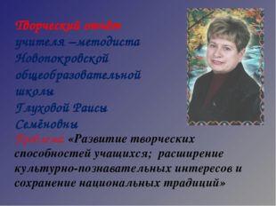 Творческий отчёт учителя –методиста Новопокровской общеобразовательной школы