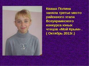 Кваша Полина заняла третье место районного этапа Всеукраинского конкурса юных