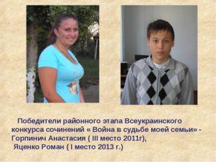 Победители районного этапа Всеукраинского конкурса сочинений « Война в судьб