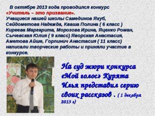 В октябре 2013 года проводился конкурс «Учитель – это призвание». Учащиеся н