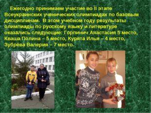 Ежегодно принимаем участие во II этапе Всеукраинских ученических олимпиадах