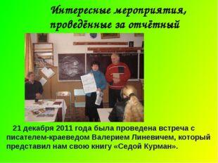 Интересные мероприятия, проведённые за отчётный период. 21 декабря 2011 года
