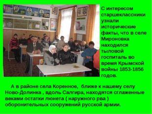 С интересом старшеклассники узнали исторические факты, что в селе Мироновка н