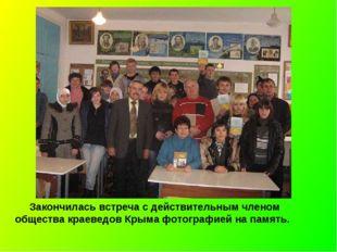 Закончилась встреча с действительным членом общества краеведов Крыма фотогра